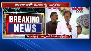 TRS Govt plans Early Elections | CM KCR Meet with PM Modi | CVR NEWS - CVRNEWSOFFICIAL