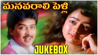Manavarali Pelli Movie Video Songs Jukebox | Harish | Soundarya - RAJSHRITELUGU
