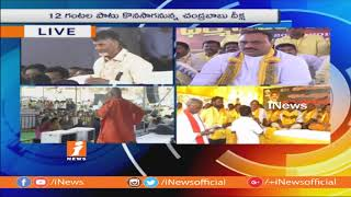 CM Chandrababu Naidu Dharma Porata Deeksha At Vijayawada | Live Updates | iNews - INEWS