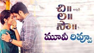 Chi La Sow Movie Review | Indiaglitz Telugu | Sushanth, Ruhani Sharma, Rahul Ravindran | #ChiLaSow - IGTELUGU