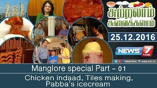 Chicken indaad, Tiles making, Pabba's icecream @ Manglore special | Sutralam Suvaikalam | News7 Tamil
