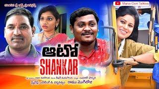 ఆటో శంకర్ || AUTO SHANKAR|| Latest Telugu Short Film - YOUTUBE