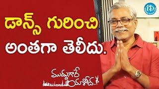 డాన్స్ గురించి అంతగా తెలీదు  - Muddugare Yashoda Web Series Team  || Talking Movies With iDream - IDREAMMOVIES