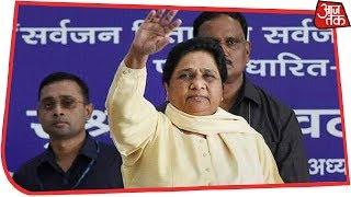 मायावती देख रही हैं प्रधानमंत्री बनने का सपना! - AAJTAKTV
