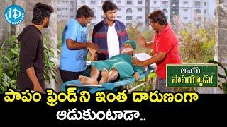 Ajay Aman Hilarious Scene | Ajay Passayyadu Movie Scenes l Sahini | Prem Bhagirath l iDream Movies - IDREAMMOVIES