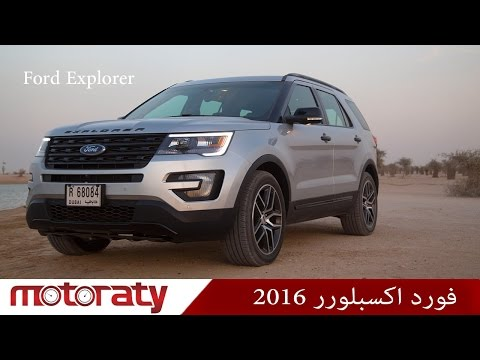 فورد اكسبلورر 2016 Ford Explorer