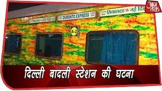 Delhi: दुरंतों एक्सप्रेस ट्रेन में लूटपाट, रेलवे पुलिस मामला की जांच में जुटी - AAJTAKTV