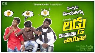 Mugguru MayaGallu Episode 01 New Telugu ShortFilm 2019 | CinemaRowdies | Aaryan Ajay - YOUTUBE