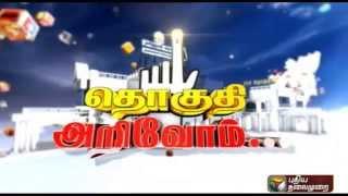 """Thoguthi Arivom """"Pallavaram"""" 07-09-2015 Puthiya Thalaimurai TV Show"""