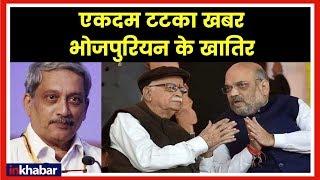 Today Bhojpuri News; 18 March 2019 Top Political News & Headlines, मनोहर पर्रिकर का अंतिम संस्कार - ITVNEWSINDIA