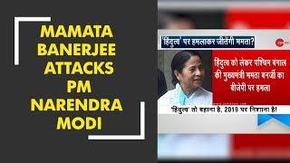 Mamata Banerjee attacks PM Narendra Modi, says BJP creating Talibanis among people - ZEENEWS