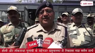 video : होली और लोकसभा चुनावों के मद्देनजर यमुनानगर में निकाला गया फ्लैग मार्च