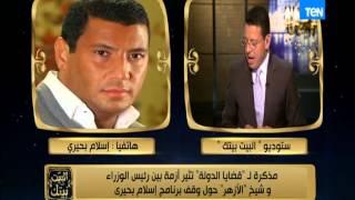 بالفيديو..إسلام بحيري يتحدى: سأعود بقوة عبر فضائية خارجية أو داخلية لنشر مشروعي الإصلاحي