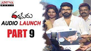 Darshakudu Audio Launch Part - 9 || Darshakudu Movie || Ashok Bandreddi, Eesha Rebba - ADITYAMUSIC