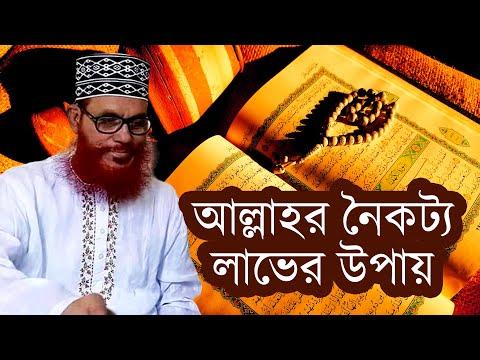 Allah-er Noikotto Lover Upai ALLAMA DELWAR HOSSAIN SAYEEDI