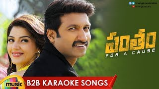 Pantham Back 2 Back Karaoke Songs | Gopichand | Mehreen | Gopi Sundar | 2018 New Songs | Mango Music - MANGOMUSIC