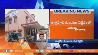 పశ్చిమ గోదావరి జిల్లాలో అఘాయిత్యం | Abduction On 6 Years Old Girl In Peddevam | iNews - INEWS