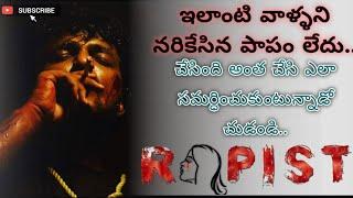 RAPIST Telugu Short Film || 5.1 DTS SURROUND SOUND || Gora || Yaswanth Seri || Gurucharan Gupta - YOUTUBE