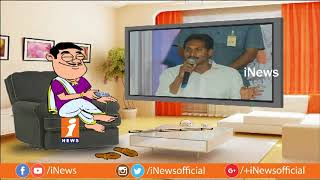 Dada Funny Conversation With YS Jagan Over His Comments on Chandrababu | Pin Counter | iNews - INEWS