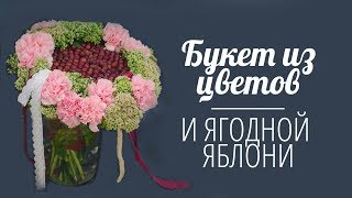 Флористика. Букет. Мастер класс.  Floristry Bouquet Master Class