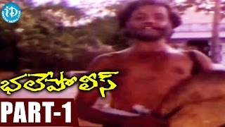 Bhale Police Full Movie Part 1 || Ali, Ritu Shilpa || N V Krishna || Guna Singh - IDREAMMOVIES