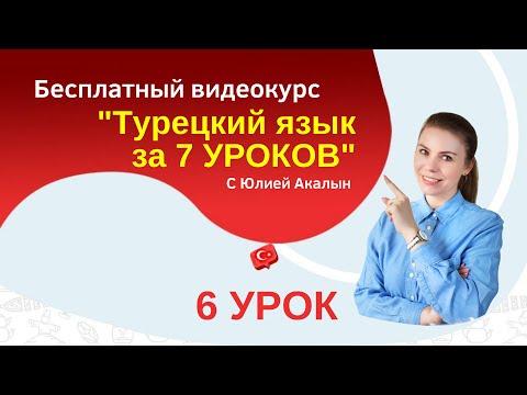 общественная физкультурно-спортивная уроки турецкого онлайн аудио телефоны, часы работы