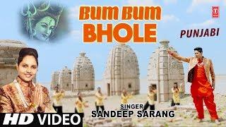 Bum Bum Bhole I Punjabi Shiv Bhajan I SANDEEP SARANG I Full HD Video Song I T-Series Bhakti Sagar - TSERIESBHAKTI
