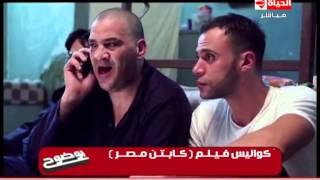 عمرو الليثى يعرض حصريا كواليس فيلم