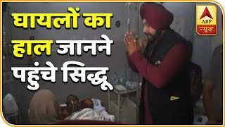 Amritsar Train Accident: Navjot Singh Sidhu reaches hospital to meet injured victims - ABPNEWSTV