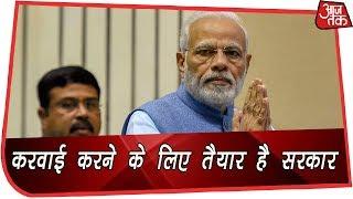 आतंकियों के खिलाफ करवाई करने के लिए तैयार है सरकार | Breaking - AAJTAKTV