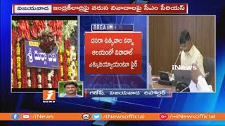CM Chandrababu Naidu Serious On Indrakeeladri Kanaka Durga Devi Temple Controversy | iNews - INEWS