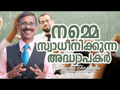 malayalam motivation- teachers training- extra ordinary teacher
