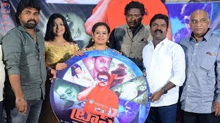 Trap Telugu Movie Trailer Launch | Tollywood News | TFPC - TFPC