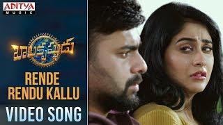 Rende Rendu Kallu Video Song | Balakrishnudu Video Songs | Nara Rohit, Regina Cassandra - ADITYAMUSIC