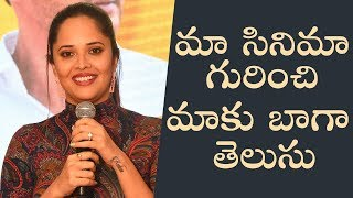 Anasuya Cute Speech At Meeku Matrame Chepta Trailer Launch - TFPC