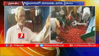 Farmers Throw Tomatoes In YSR Center | Demands Minimum Support Price | Prakasam | iNews - INEWS