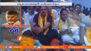 Palle Raghunatha Reddy Participated In Dharma Porata Deeksha in Puttaparthi | Supports CBN | iNews - INEWS