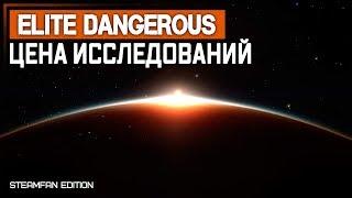 Elite Dangerous: Страдания первопроходцев