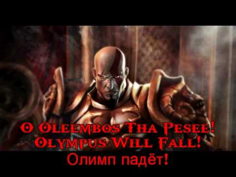 God Of War 2 Soundtrack - The End Begins (With Greek / English / Russian Lyrics)