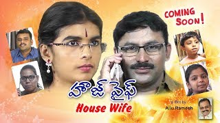 HOUSE WIFE || Telugu Short Film|| TEASER AIlu Ramesh||2019 - YOUTUBE