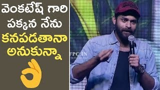 Hero Varun Tej Speech At F2 Movie Success Meet | TFPC - TFPC
