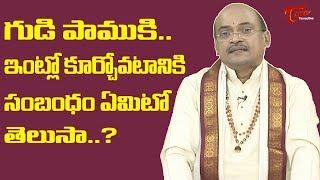 గుడి పాముకి ఇంట్లో కూర్చోవటానికి సంబంధం ఏమిటో తెలుసా.. | Garikapati Narasimha Rao | TeluguOne - TELUGUONE