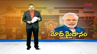 మోదీ మైదానం : Andhra University Not Giving Permission  to PM Modi Sabha | Andhra Pradesh | CVR News - CVRNEWSOFFICIAL