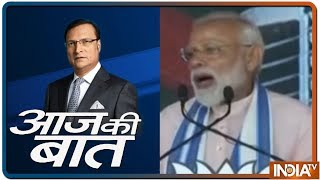 Aaj Ki Baat with Rajat Sharma | April 16, 2019 - INDIATV