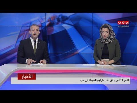 اخر الاخبار | 20 - 07 - 2019 | تقديم اماني علوان وهشام جابر | يمن شباب