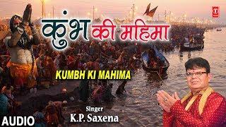 कुंभ की महिमा Kumbh Ki Mahima I K.P. Saxena I New Latest Full Audio Song - TSERIESBHAKTI