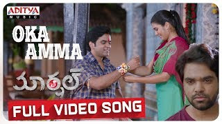 Oka Amma Full Video Song ||Marshal Full Video Songs || Varikuppala Yadagiri. - ADITYAMUSIC