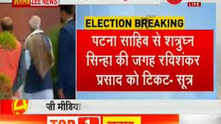 Morning Breaking: BJP holds late night meet, To release first candidates list for LS polls today - ZEENEWS