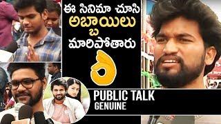 Geetha Govindam Movie Genuine Public Talk | Vijay Devarakonda | Rashmika Mandanna | TFPC - TFPC