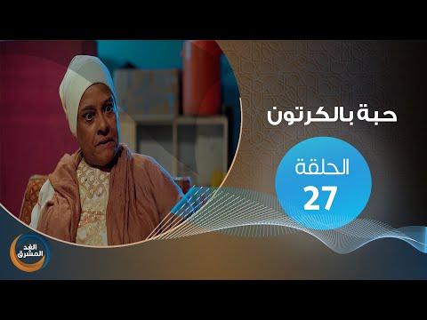 مسلسل حبة بالكرتون.. الحلقة السابعة والعشرون